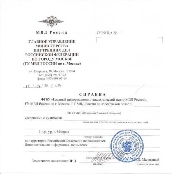 Справка о несудимости в РФ