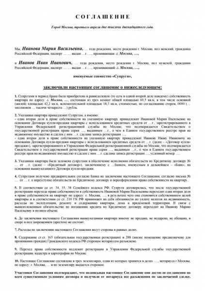 Соглашение о разделе имущества (форма)