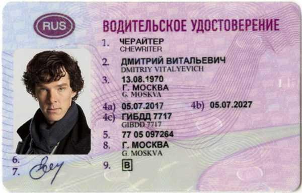 Лицевая сторона водительского удостоверения