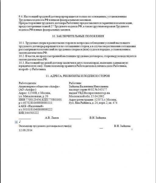 Трудовой договор с главным бухгалтером в рк