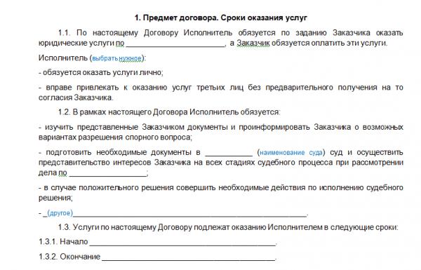 Пункт 1. Договора возмездного оказания услуг (выдержка по предмету договора с юристом)