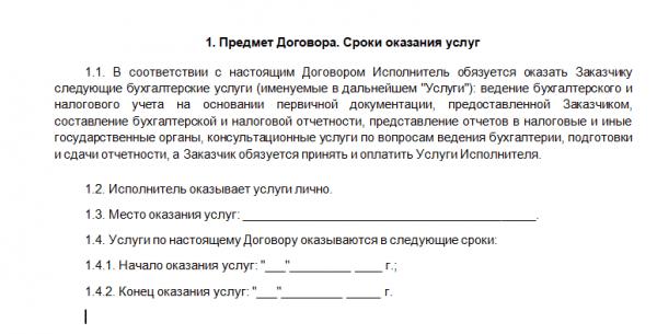 Пункт 1. Договора возмездного оказания услуг (выдержка по предмету договора с бухгалтером)