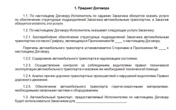 Пункт 1. Договора возмездного оказания услуг (выдержка по предмету договора по транспортным услугам)