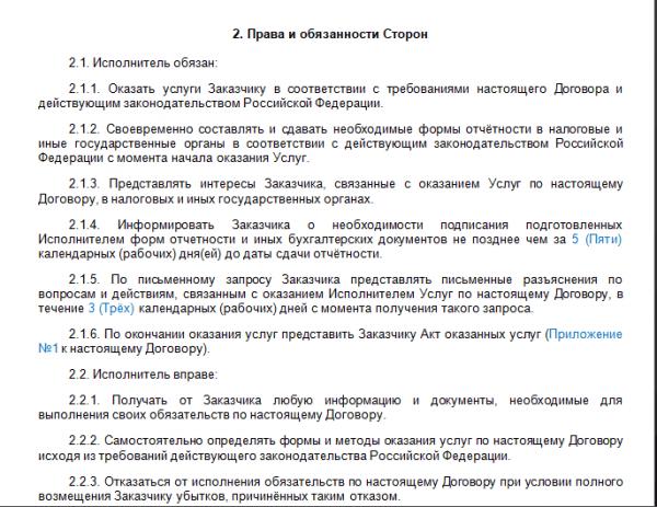 Договор возмездного оказания услуг (п.2 Права и обязанности Исполнителя)