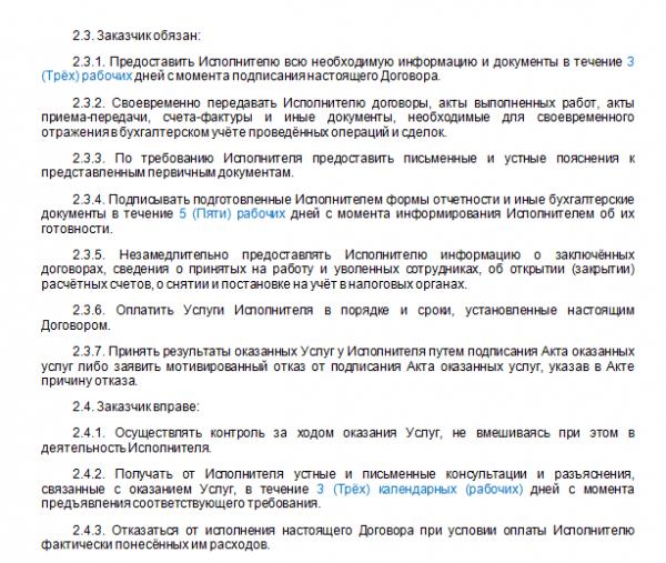 Договор оказания услуг (п.2 Права и обязанности Заказчика)