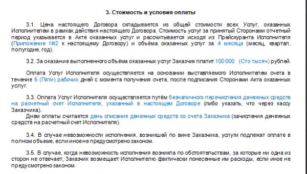 Договор оказания услуг (п. 3. Стоимость и условия оплаты)