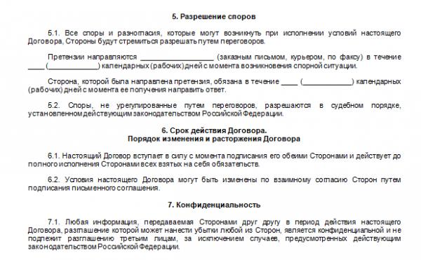 Договор оказания услуг (п. 5–7)