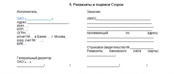 Договор оказания услуг (п. 9. Реквизиты и подписи)