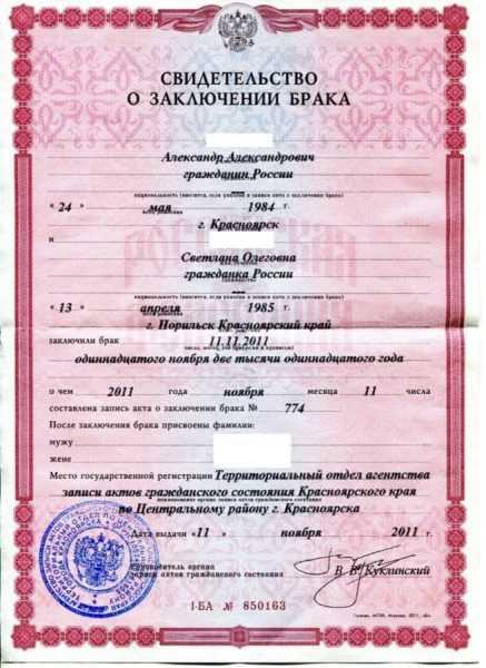 Свидетельство о браке РФ