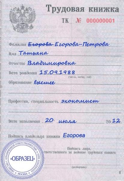 Титул-лист трудовой (правая часть)