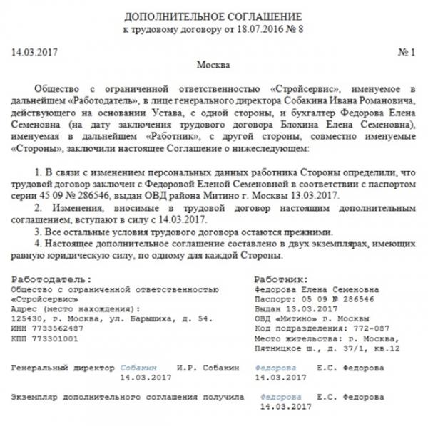 Дополнительное соглашение к трудовому договору (пример)