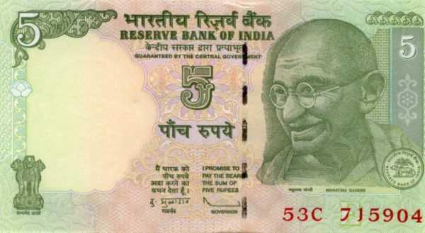 Индийская рупия