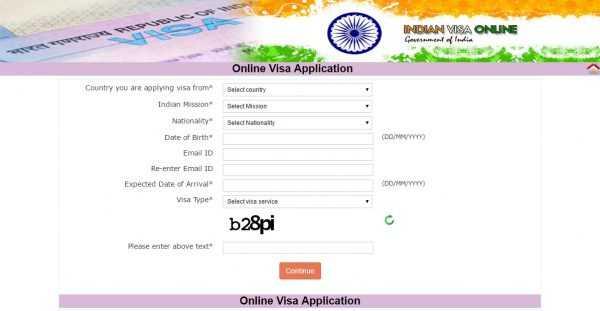 Заявка на визу онлайн
