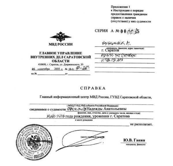 Справка об отсутствии судимости в России