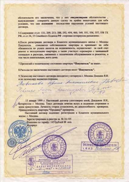 Нотариально удостоверенный договор