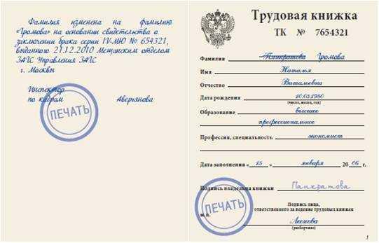 Титульный лист, коррективы в фамилии (пример)