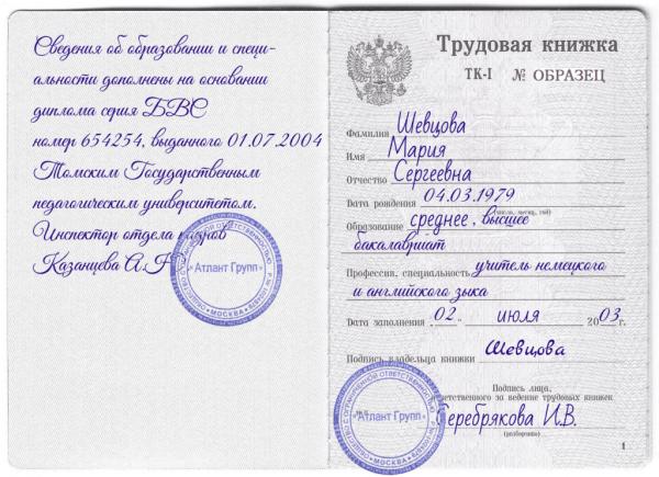 Титульный лист, дополнения в блоке «образование»