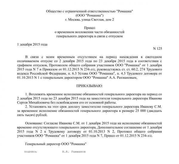 Приказ о временном возложении обязанностей генерального директора в связи с отпуском (образец)
