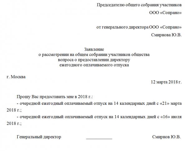 Заявление гендиректора на отпуск (образец)