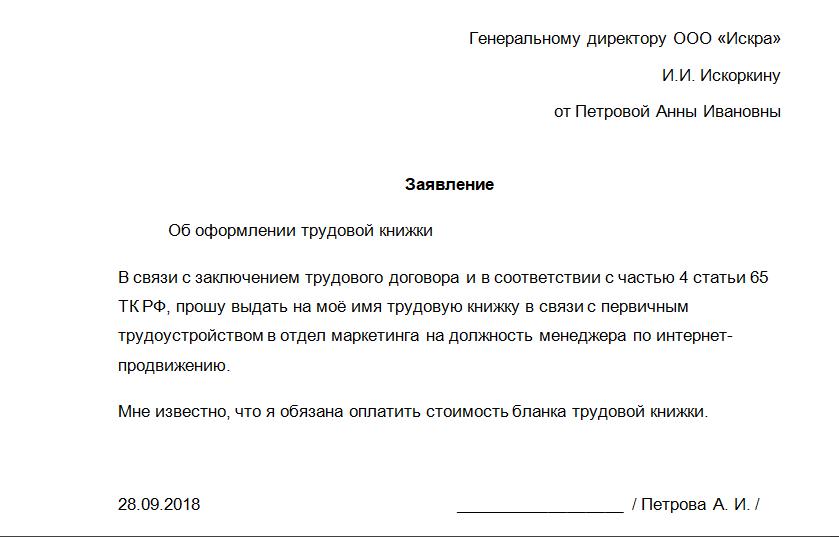 Как выдать трудовую книжку для оформления пенсии заявление личный кабинет физического лица в пенсионном фонде москва