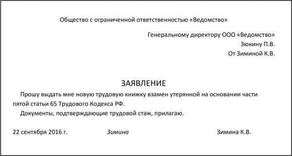 Заявление на выдачу трудовой книжки взамен утерянной (образец)