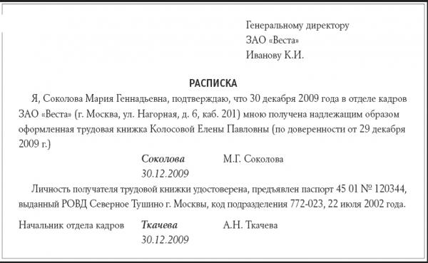 Образец расписки о получении трудовой