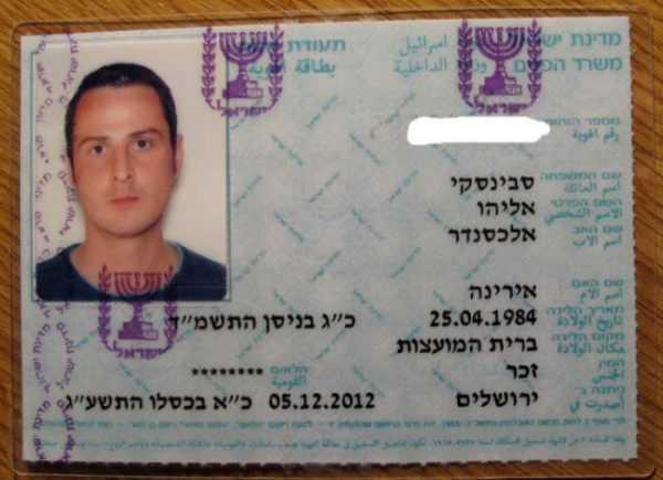 Удостоверение личности Теудат-Зеут