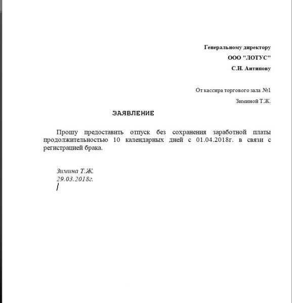 Заявление на административный отпуск в связи с бракосочетанием