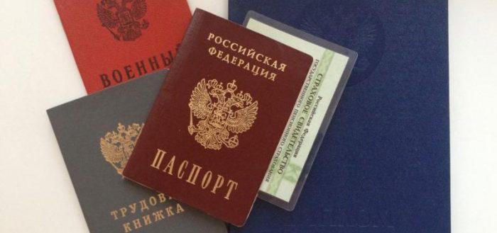 Паспорт, трудовая книжка, военный билет, диплом