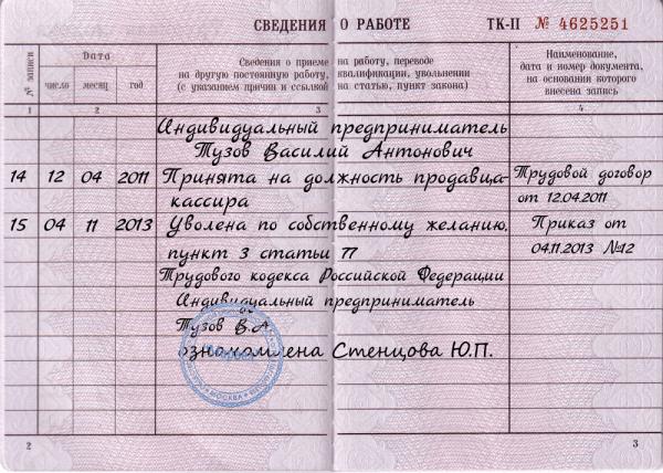 Образец записи в трудовой книжке о приёме на работу и увольнении