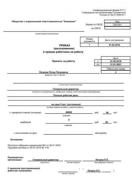 Образец приказа о приёме на работу генерального директора