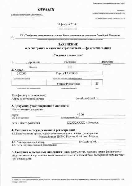 Образец заявления о регистрации ИП в качестве работодателя в ФСС