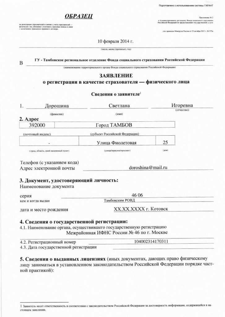 При регистрации ип в качестве работодателя договор займа проводки в бухгалтерии