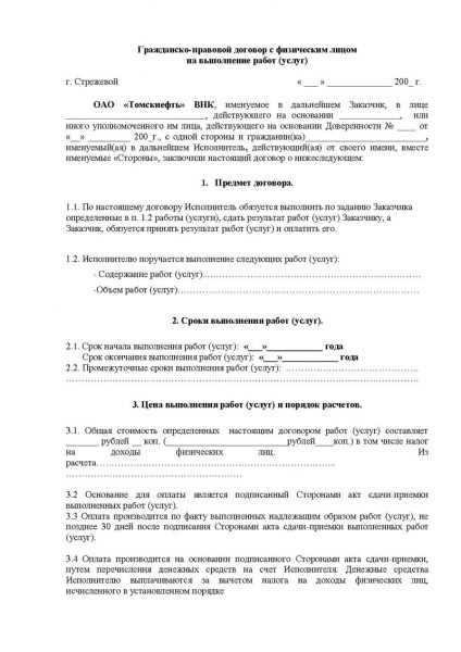 Фрагмент бланка договора ГПХ