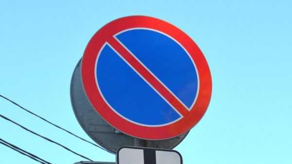 Знак «Стоянка запрещена»