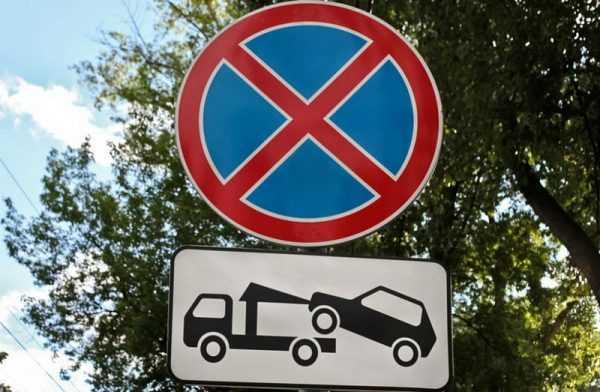 Знаки «Остановка запрещена» и «Работает эвакуатор»