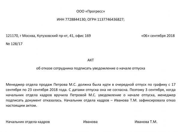 Образец акта об отказе подписывать уведомление