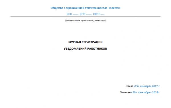 Титульный лист журнала регистрации уведомлений (пример)