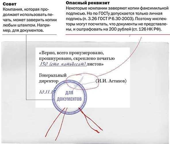 Образец фиксации «прошито и пронумеровано» в регистре