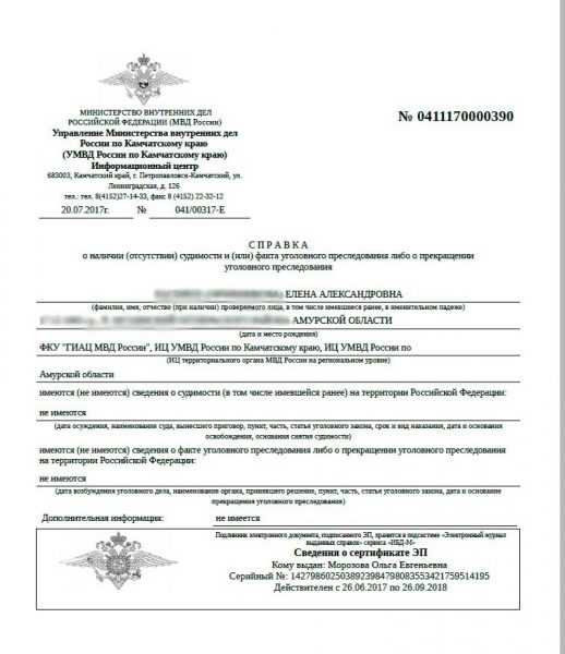 Справка об отсутствии судимости в РФ