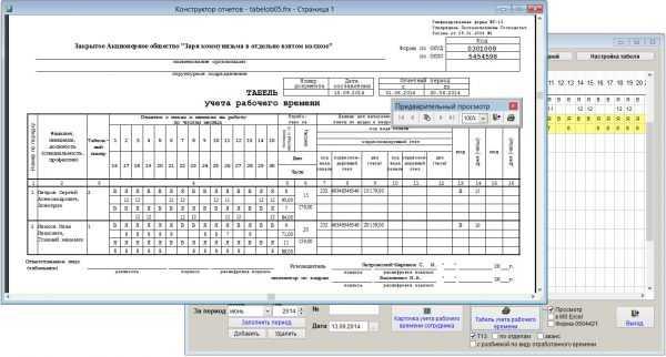 Образец табеля учёта рабочего времени