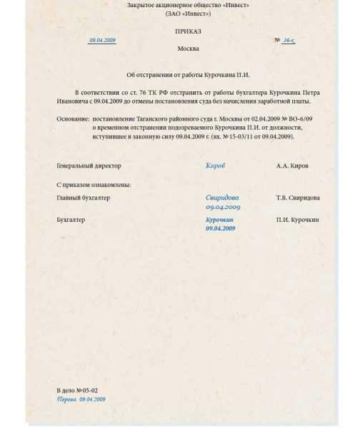 Образец приказа об отстранении работника в связи с подозрением в причастности к преступлению