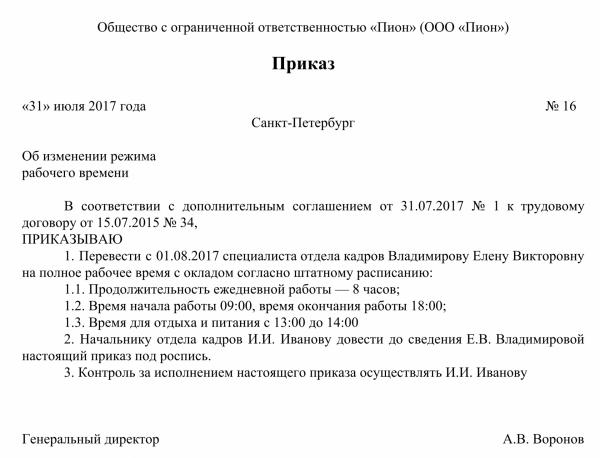 Образец приказа о переводе на полный рабочий день