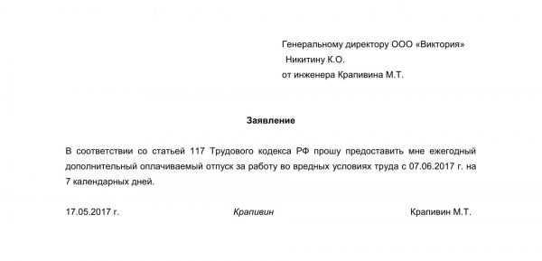 Заявление на доп. отпуск (образец)