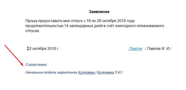 Заявление на предоставление отпуска авансом (образец с резолюцией непосредственного руководителя)