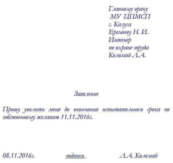 Образец заявления о прекращении трудовых отношений по инициативе сотрудника