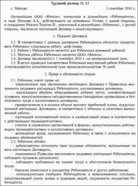 Образец трудового договора с испытательным сроком