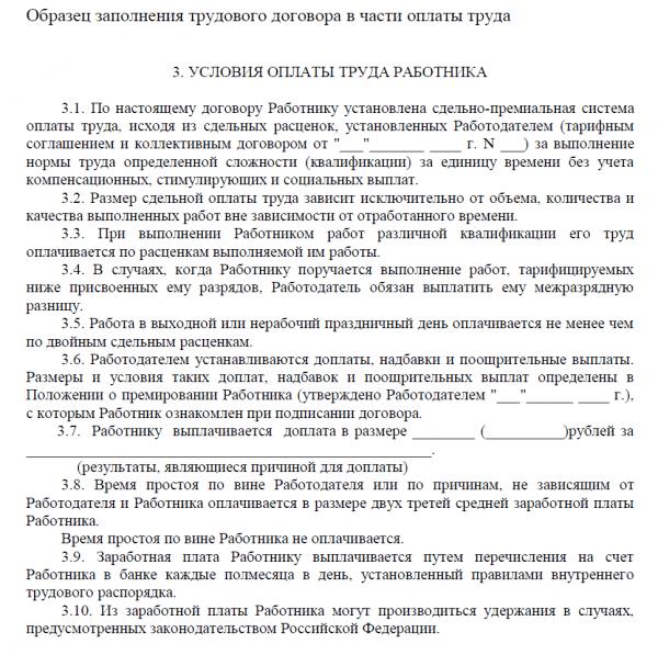 Образец трудового договора при сдельно-премиальной системе оплаты труда