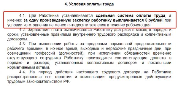 Фрагмент трудового договора, где фиксируются условия труда работника