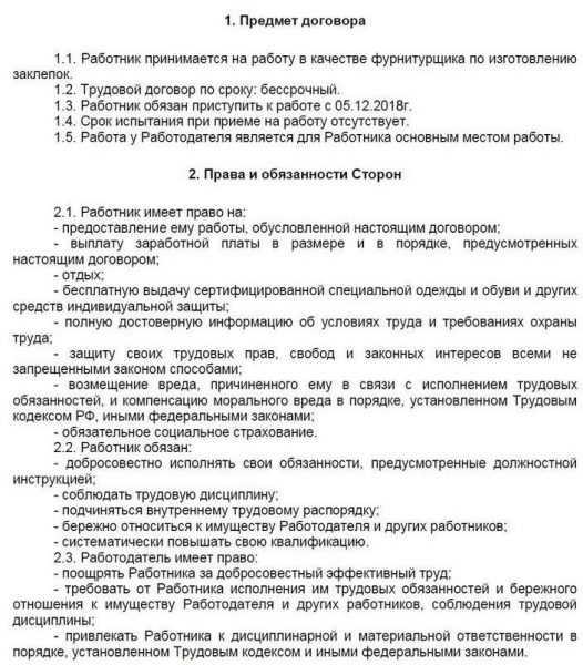 Образец фрагмента трудового договора, где описываются предмет договора, права и обязанности сторон